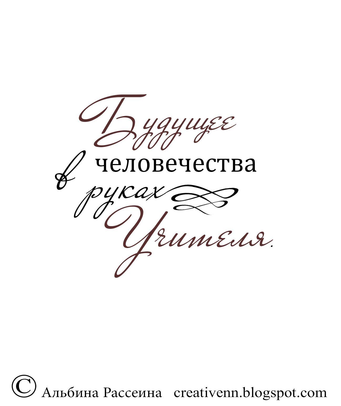 Надпись с днем учителя картинки и открытки (1)