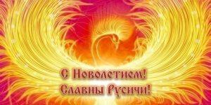 Новолетие, Славянский Новый год 016