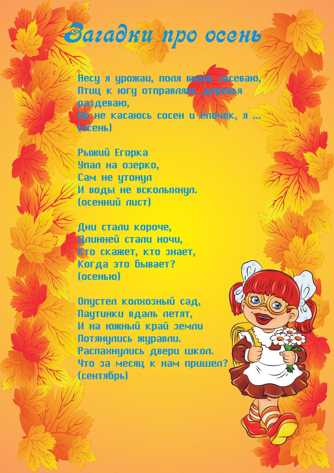 Детские стихотворения в картинках про осень