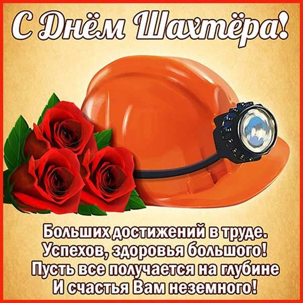 Картинка с поздравлением дня шахтера