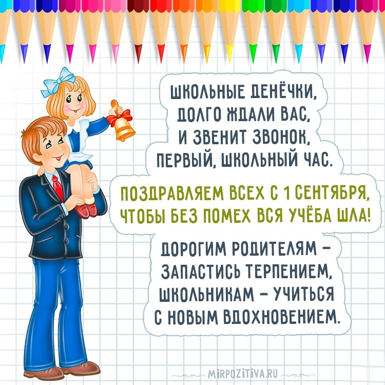 Прикольные поздравления на 1 сентября от родителей открытки