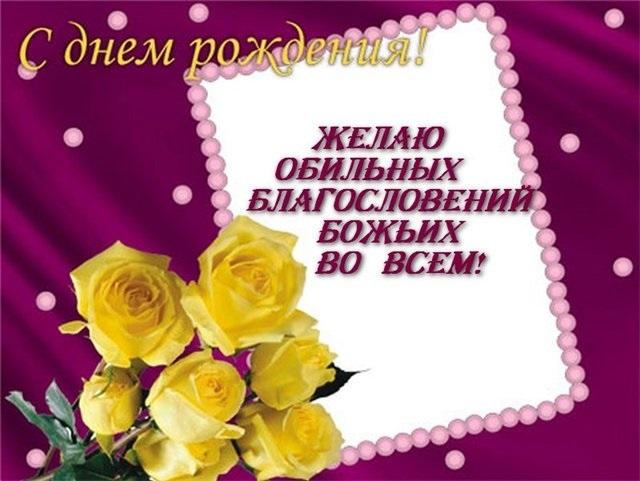 Смешных, православные открытки картинки с днем рождения