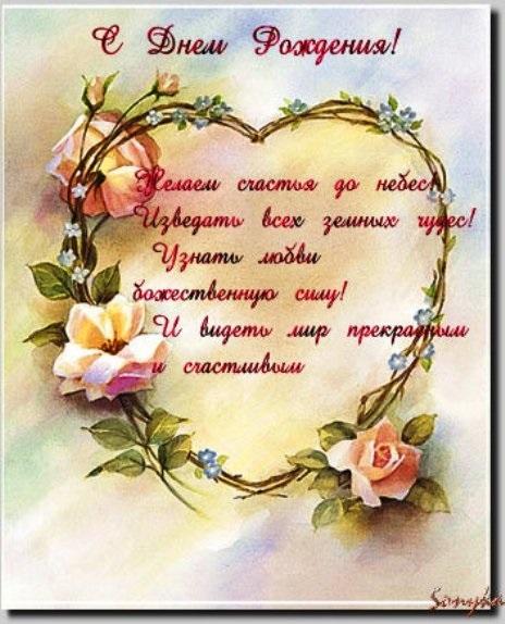 Открытки с юбилеем женщине в стихах православные