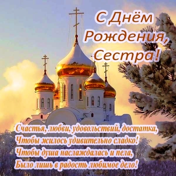 Православные поздравления для женщин