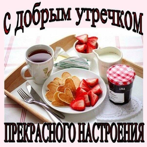 Очень красивые открытки самого доброго утра 011