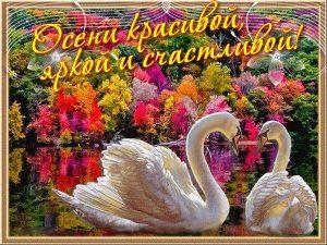 Первый день осени красивые картинки и открытки (1)