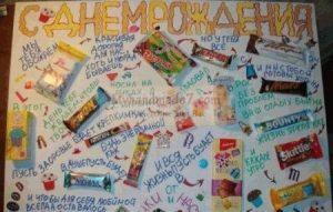 Плакат на день рождения мужу со сладостями 004