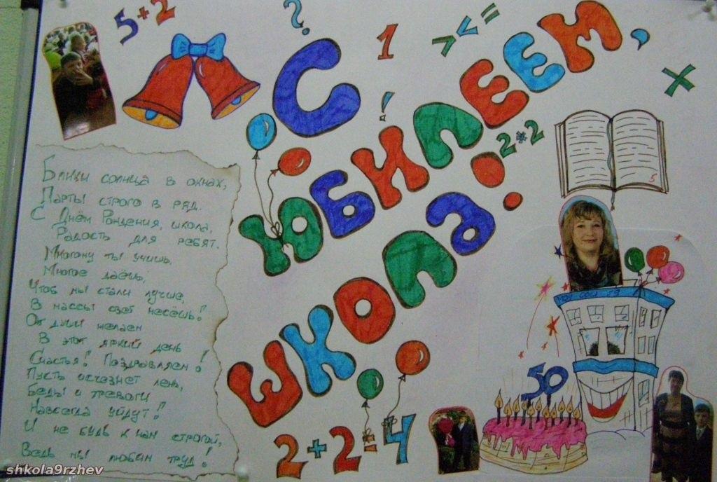 Открытки, плакат открытка на юбилей школы