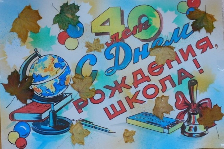 Плакат своими руками к юбилею школы 011