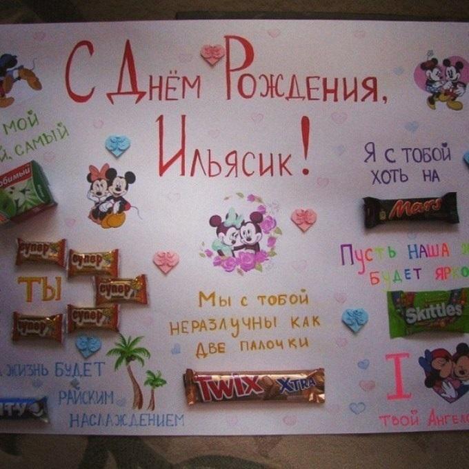 Как сделать открытку сладкую на день рождения, днем