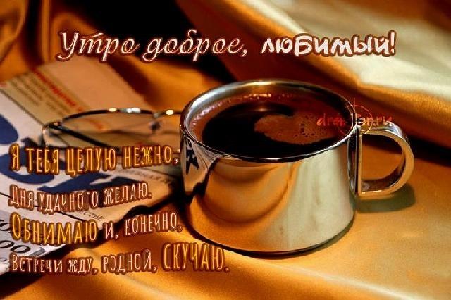 Пожелание любимому доброго утра в картинках 016