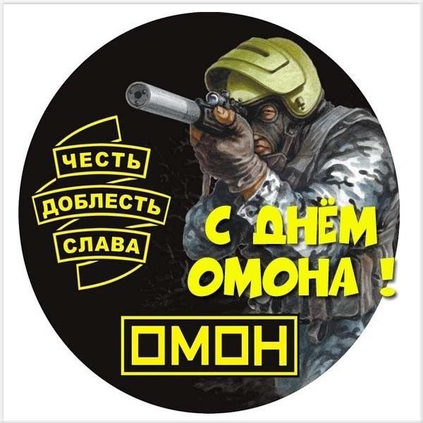 Поздравления в открытках День ОМОН в России 018