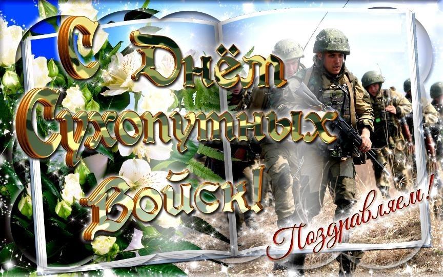 минусах сухопутные войска россии поздравления долгожданная моя первая