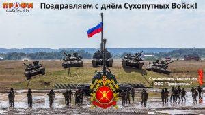 Поздравления в открытках День Сухопутных войск России 004