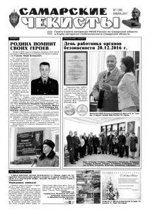 Поздравления в открытках День работников органов национальной безопасности Туркменистана 001