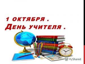Поздравления в открытках День учителей и наставников в Узбекистане 015