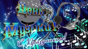 Поздравления в открытках Международный день музыки 012