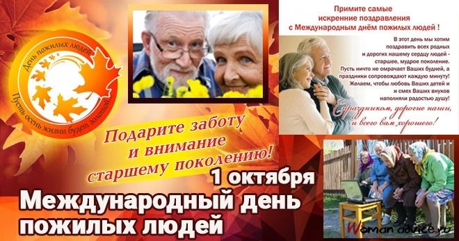 Открытка поздравление с днем пожилого человека в прозе