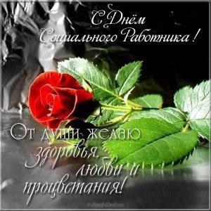 Поздравления в открытках Международный день социального педагога 013