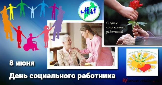 Поздравления в открытках Международный день социального педагога 014