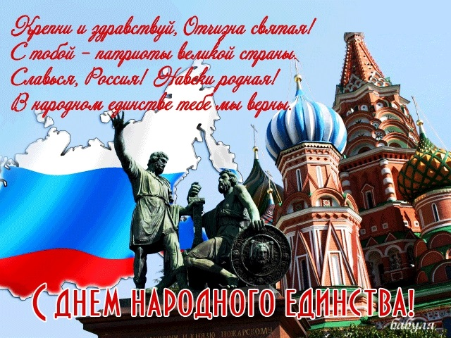 Поздравления в открытках на Балтийский день единства 001