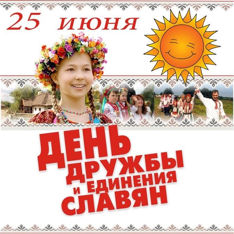 Поздравления в открытках на Балтийский день единства 002