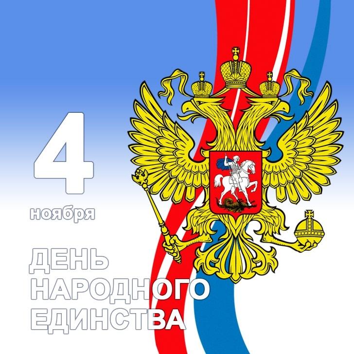 Поздравления в открытках на Балтийский день единства 003
