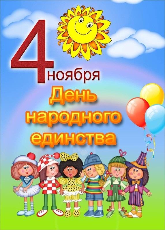Поздравления в открытках на Балтийский день единства 006