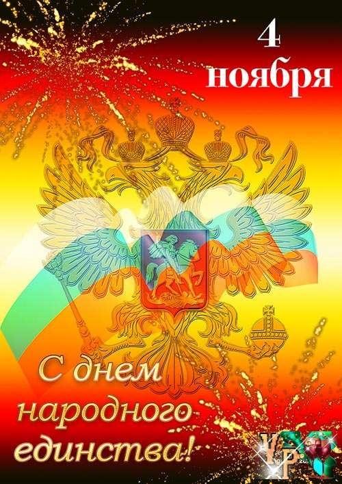 Поздравления в открытках на Балтийский день единства 007