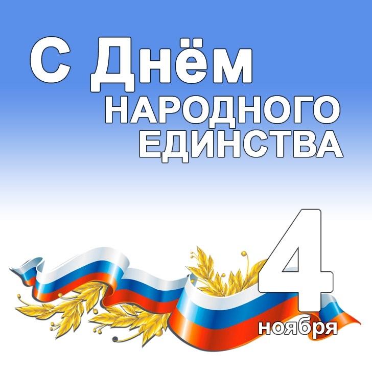 Поздравления в открытках на Балтийский день единства 008