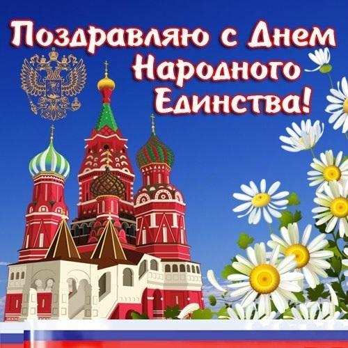 Поздравления в открытках на Балтийский день единства 010
