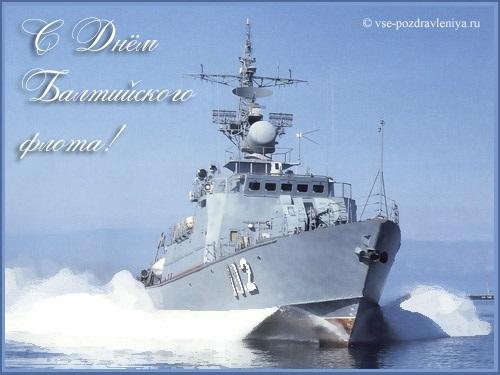 Поздравления в открытках на Балтийский день единства 015