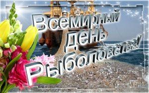 Поздравления в открытках на Всемирный день русского единения 017