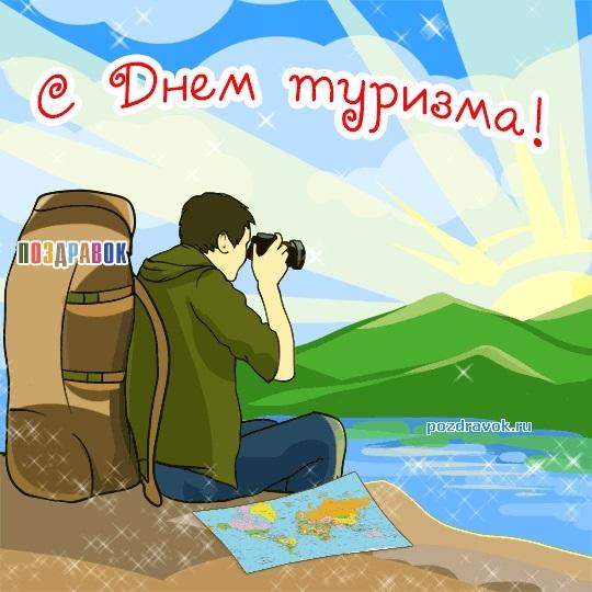 Байрам открытки, день туризма открытки поздравления