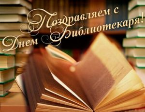 Поздравления в открытках на Всеукраинский день библиотек 021