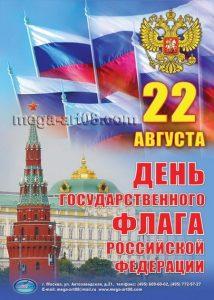 Поздравления в открытках на День Государственного герба и Государственного флага Республики Крым 009