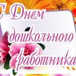 Поздравления в открытках на День Государственности Республики Саха (Якутия)