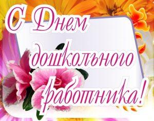 Поздравления в открытках на День Государственности Республики Саха (Якутия) 004