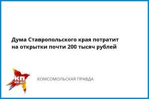 Поздравления в открытках на День Ставропольского края 020