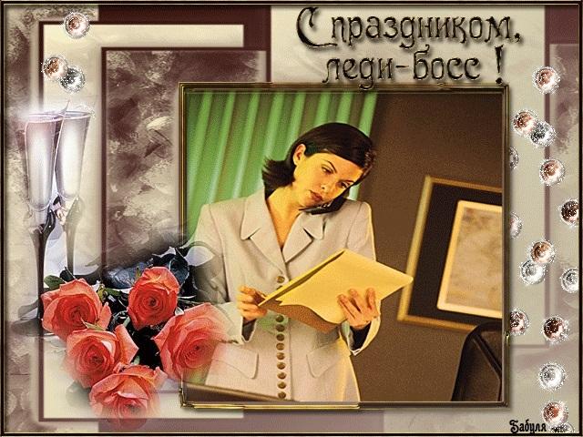 Поздравления в открытках на День американских деловых женщин (День бизнес вумен) 003