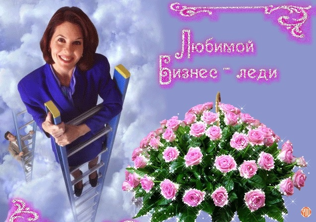 Открытки для бизнес леди, открытка днем рождения