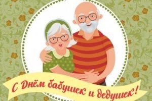 Поздравления в открытках на День бабушки в Республике Молдове 018