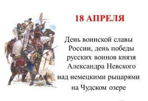 Поздравления в открытках на День воинской славы России — День победы русских полков в Куликовской битве 015
