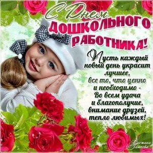 Поздравления в открытках на День воспитателя и всех дошкольных работников в России 012