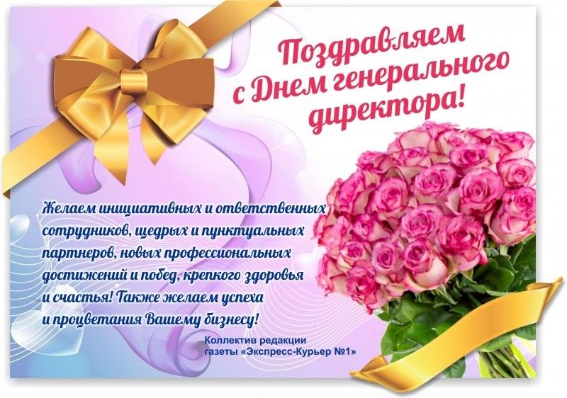 пожелания поздравления день рождения руководителю
