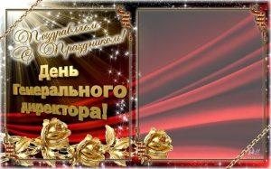 Поздравления в открытках на День генерального директора в России 016