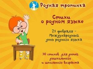 Поздравления в открытках на День государственного языка в Кыргызстане 012