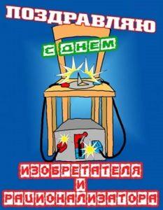 Поздравления в открытках на День изобретателя и рационализатора Украины 013