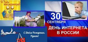 Поздравления в открытках на День интернета в России 018