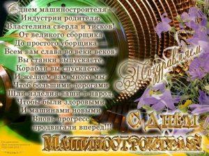Поздравления в открытках на День машиностроителя на Украине 006